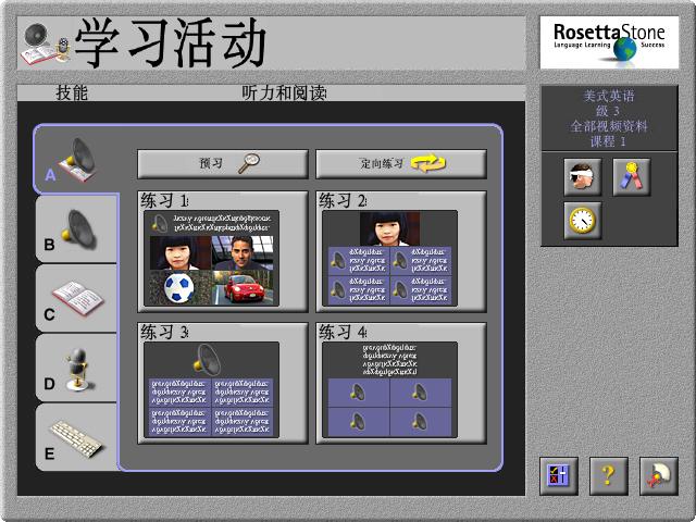 Rosetta Stone-1.jpg